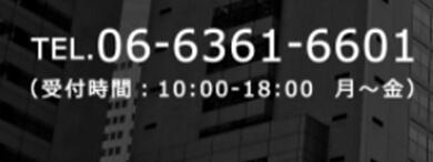 06-6361-6601